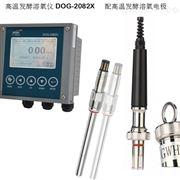 DOG-2082X  高溫發酵溶解氧測定儀