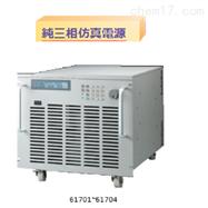 Model 61700系列可編程交流電源供應器