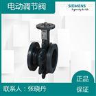 北京西门子法兰球阀VAF41.80