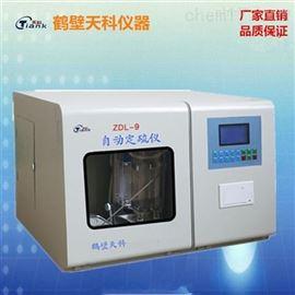 ZDl-9全自動測硫儀