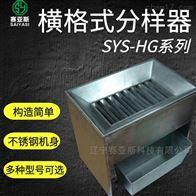 种子横格式分样器SYS-HG系列