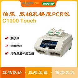 bio-rad 伯乐 C1000 双48孔梯度PCR仪