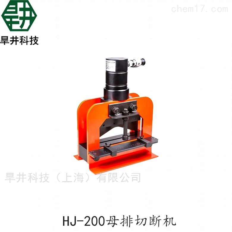 HJ-200母排切断机