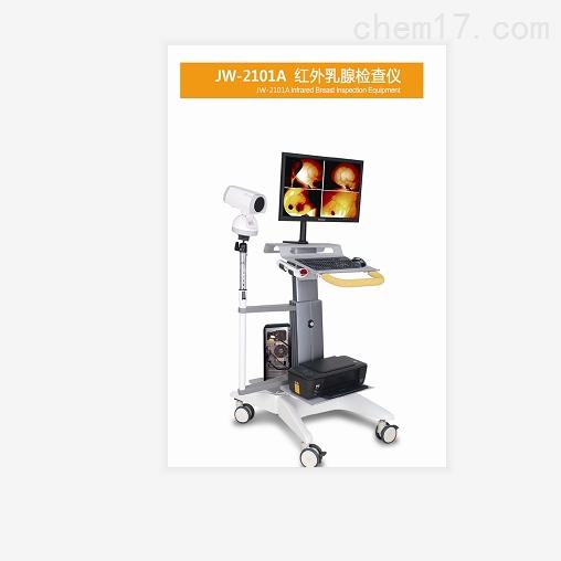 江苏金纬红外乳腺诊断仪JW-2100