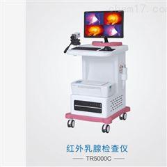 江苏同人红外乳腺检查仪TR5000A