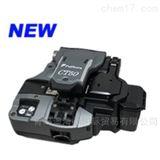 ARM-CT50-01多芯光纤切割机CT5日本进口Fujikura藤仓