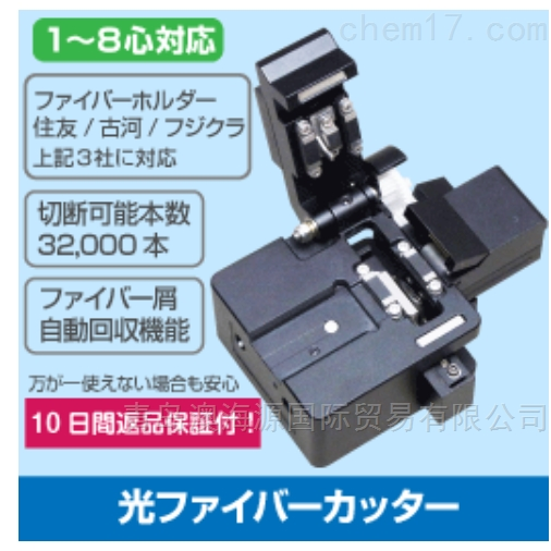 光纤切割机TKG-OC2日本进口Fujikura藤仓