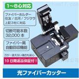FC-8R光纤切割机TKG-OC2日本进口Fujikura藤仓