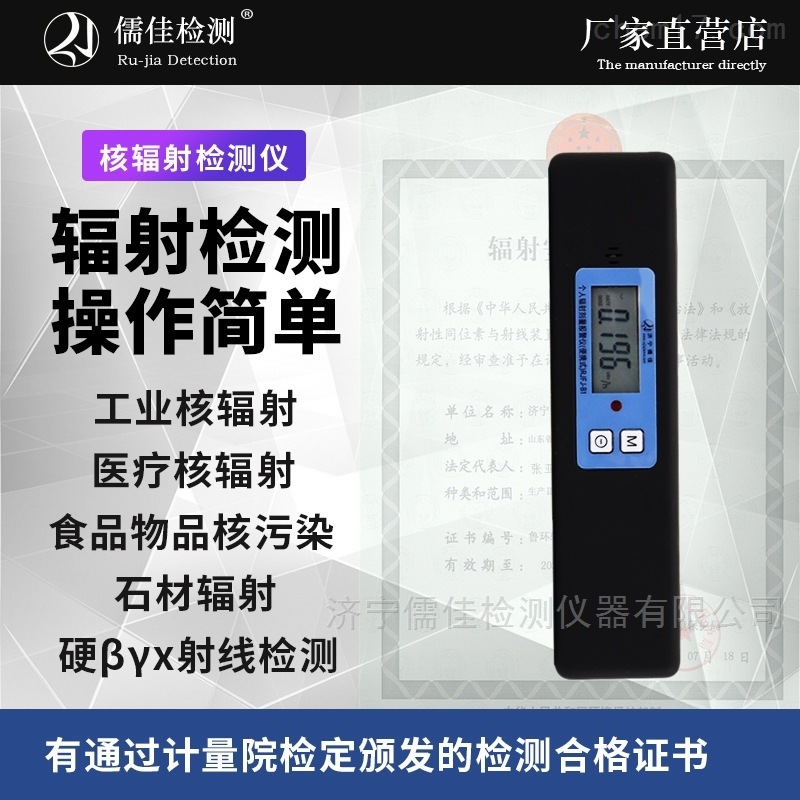 個人劑量報警儀射線檢測儀