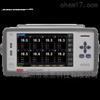 AT-4708H安柏anbai AT4708H多路温度记录仪
