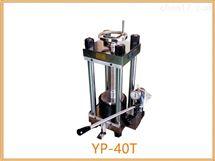 YP-40T压片机