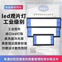 RJLED-1便携式LED工业观片灯