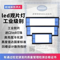 RJLED-2高亮度工业观片灯