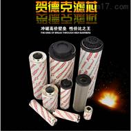 0240R005BN3HC钢厂轧机滤芯