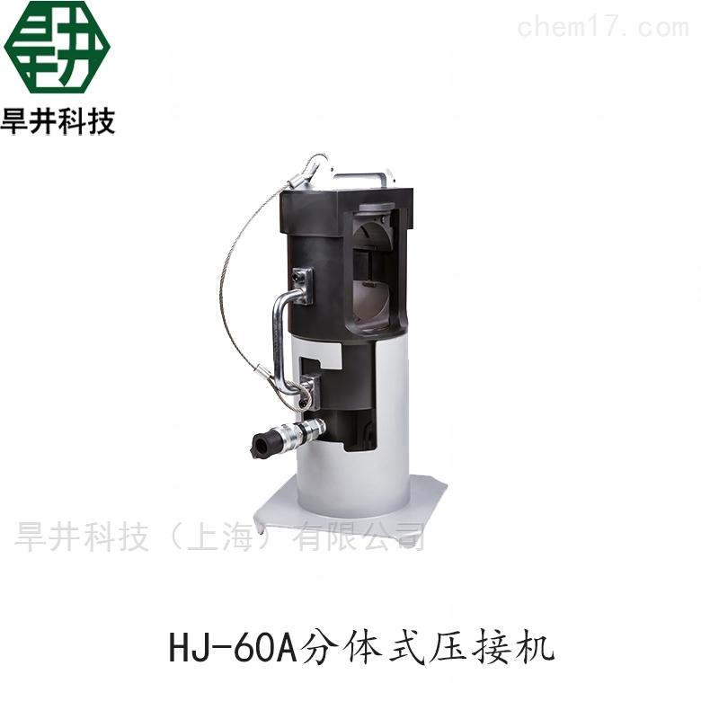 分体式压接机