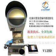 日本Nikon轮廓投影仪 V12BD投影机