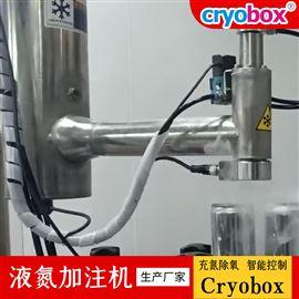 易拉罐液氮加注机