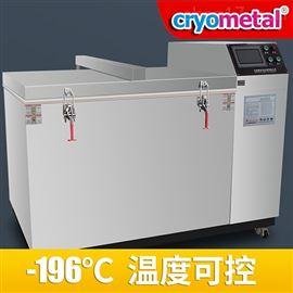 cryometal-1288深冷去应力炉