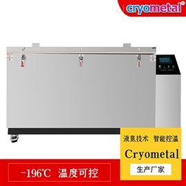 cryometal-766超低温处理
