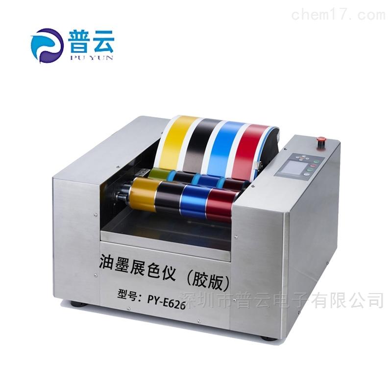 胶版油墨打样机 同荷兰IGT印刷适性展色仪