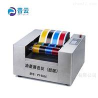 PY-E626油墨展色仪 全自动型四色印刷打样机