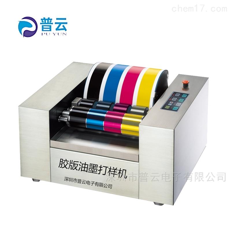 IGT油墨胶版印刷展色仪