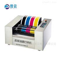 PY-E626IGT油墨膠版印刷展色儀