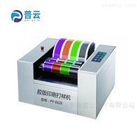 PY-E623油墨打样机