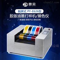 PY-E626实验室油墨打样仪Ink Proofer印刷展色仪