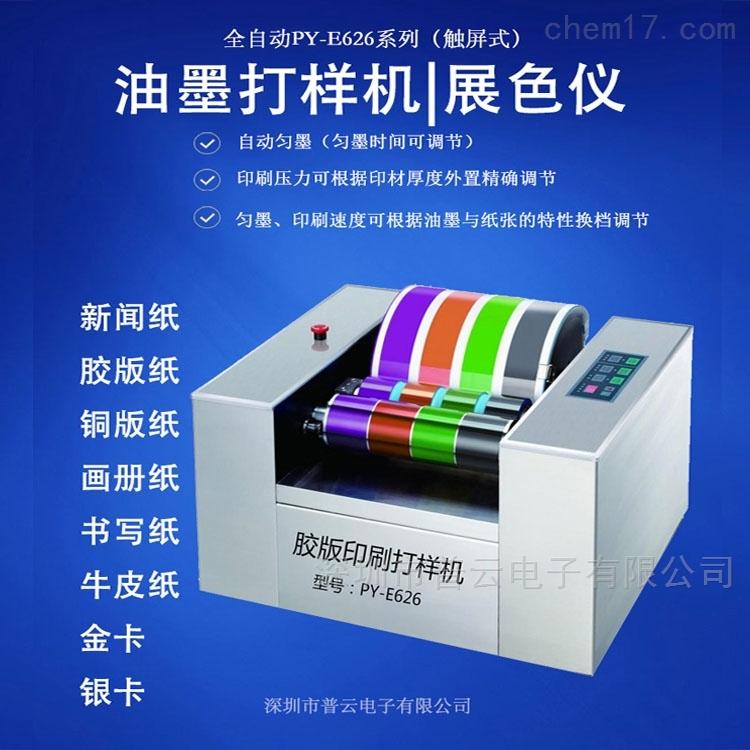 胶版凸版油墨打样机 印刷展色仪 调色机