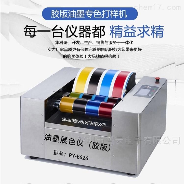 胶印油墨印刷打样机