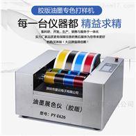 PY-E626胶印油墨印刷打样机