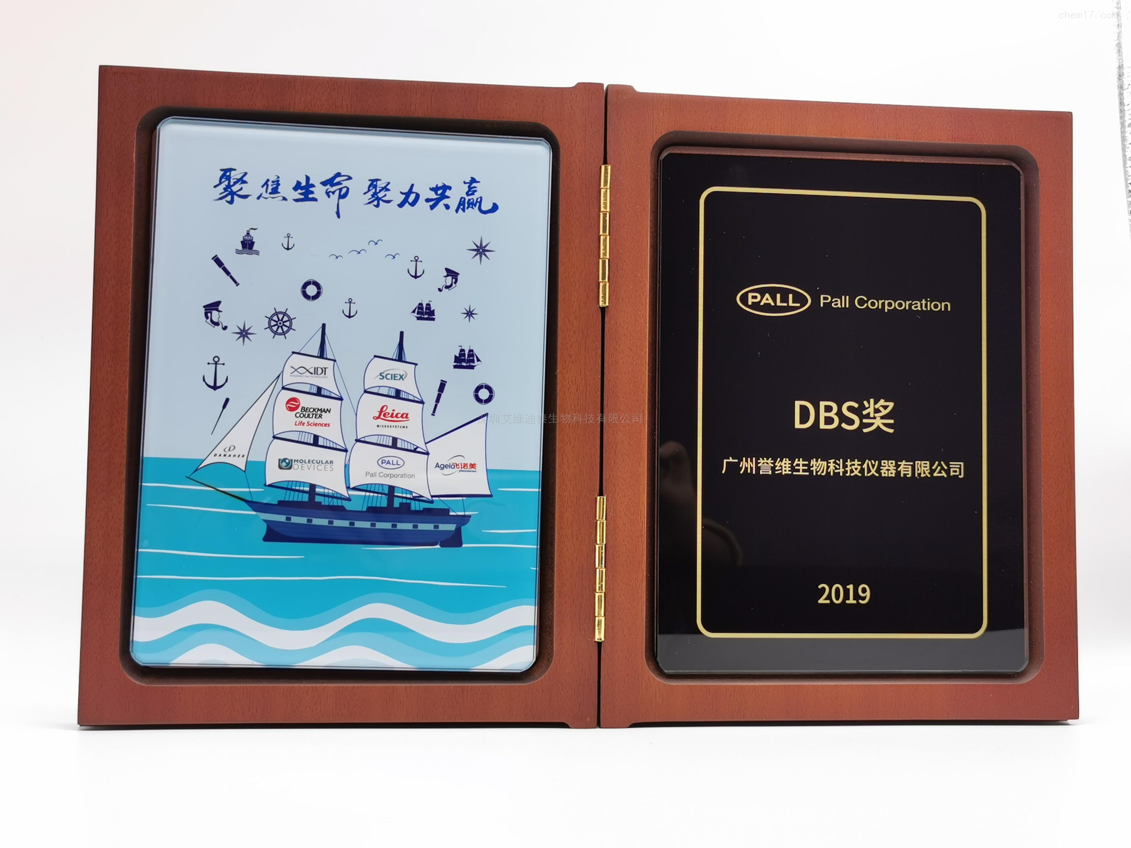 榮獲PALL DBS獎