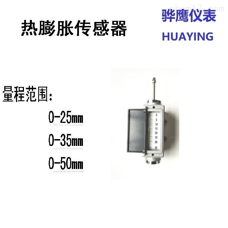 TD-2-35热膨胀位移传感器