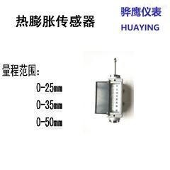 TD-2型热膨胀传感器