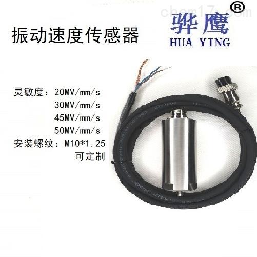 ZHJ-2振动速度传感器供应现货