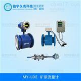 MY-LDK矿浆流量计 生产商制造商