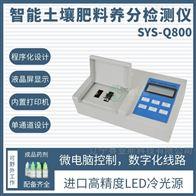 智能土壤肥料养分检测仪SYS-Q800