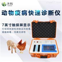 FK-DWYB动物疫病检测仪