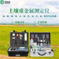 便携式土壤重金属测定仪SYS-ZSE