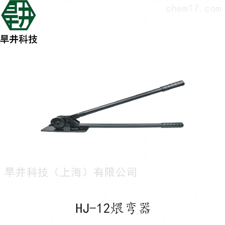 煨弯器(铁路施工工具)