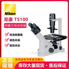 尼康TS100倒置显微镜