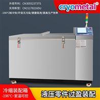 鋼套冰凍處理機