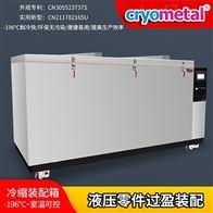 發動機零部件過盈冷裝配箱