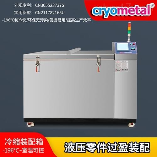 工業冷縮裝配箱