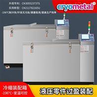 cryometal-1500冷裝配箱