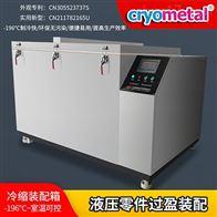 cryometal-80冷縮裝配箱