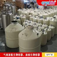 鋁合金液氮罐