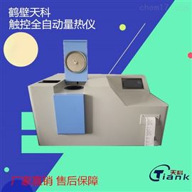 ZDHW-8G量熱儀天科觸摸自控溫微機全自動量熱儀/煤炭用