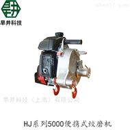 HJ系列5000便携式绞磨机